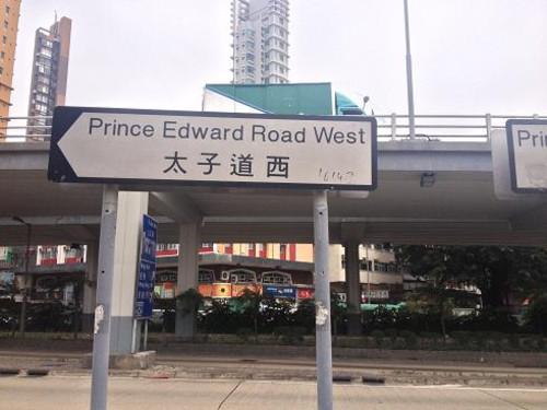Prince_edward